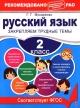 Русский язык 2 кл. Закрепляем трудные темы